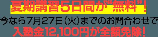 """夏期講習5日間の体験授業が""""無料""""! 新学期も継続してご受講される場合は、入塾金11,000円全額免除!"""