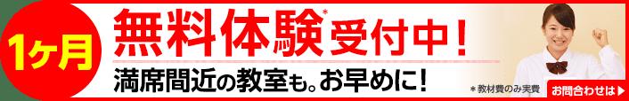 """最大1ヶ月""""無料体験""""受付中!"""