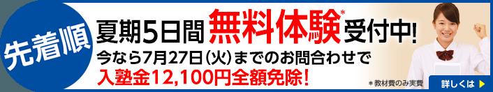 【先着順】夏期5日間無料体験受付中! 今なら7月27日(火)までのお問合わせで入塾金12,100円全額免除! 詳しくは>