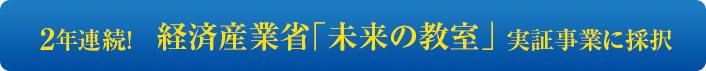 経済産業省「未来の教室」実証事業に採択されました。